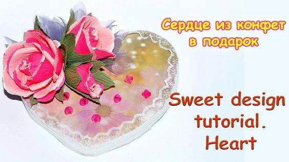 Sweet design tutorial. Heart. Сердце из конфет в подарок своими руками