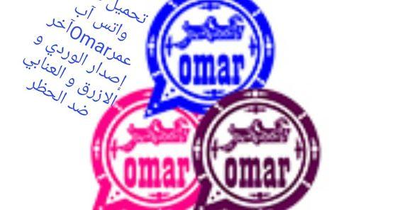 تنزيل وتحميل واتس اب عمر Whatsapp Omar واتس عمر الوردي العنابي الازرق اخر تحديث Omar