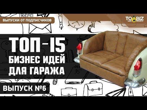 Top 15 Biznes Idej Dlya Garazha Youtube Biznes Po Prodazhe Izdelij Ruchnoj Raboty Biznes Garazh