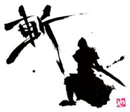 御意。しばし待たれよ。眠っていた侍魂を呼び覚ます墨侍スタンプここに見参!古風かつ新しい武士語筆文字と墨侍イラストでトークを斬る!!
