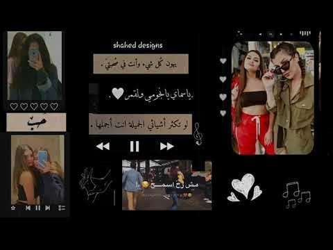 تصاميم صديقات مقاطع انستا وحالات واتس تصميمي بدون حقوق بدون توقيعع Youtube Arabic Love Quotes Love Quotes Youtube