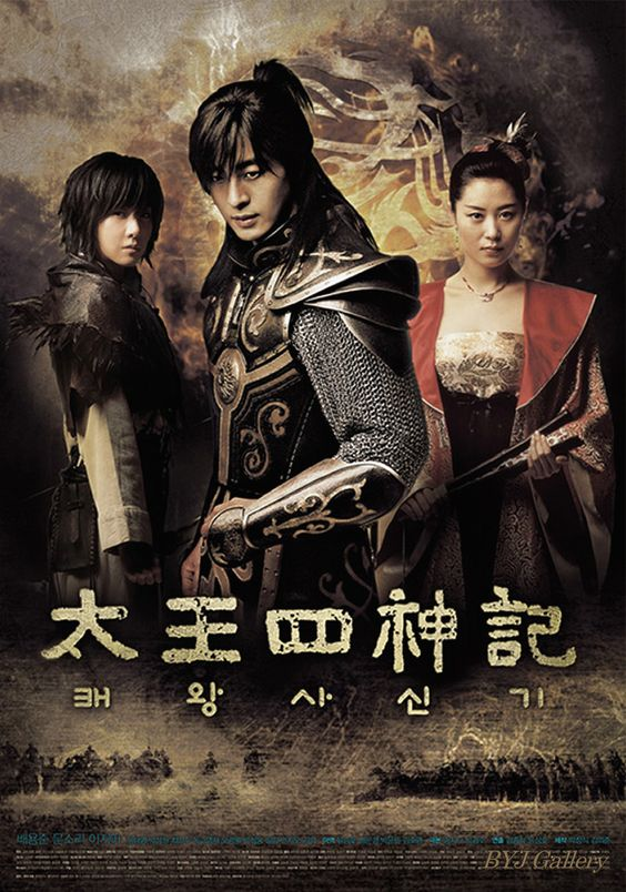 Taewangsasingi - Legend (MBC), 태왕사신기, 2007
