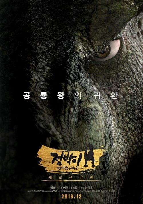 Watch Dino King 3d Journey To Fire Mountain 2019 Hd Full Movie