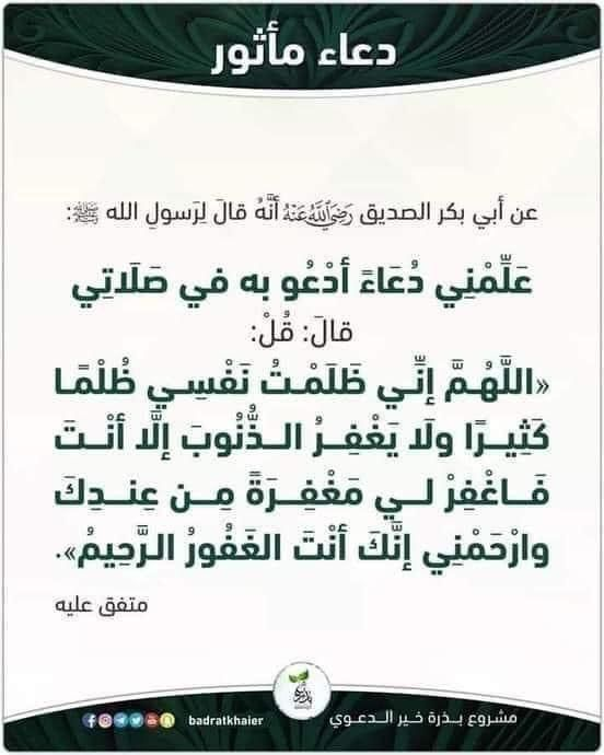 Pin By Mada On Douaa Islam Facts Islamic Love Quotes Islamic Phrases