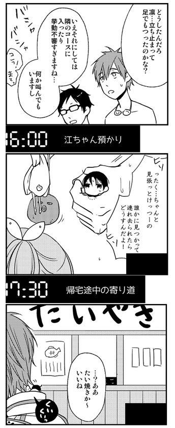 A day in the life of Harutobi ... part 9 ... Drawn by 麻倉 ... Free! - Iwatobi Swim Club, haruka nanase, haru nanase, haru, haruka, nanase, free!, iwatobi, makoto tachibana, makoto, tachibana, mascot, iwatobi mascot, harutobi, nagisa hazuki, nagisa, hazuki, rei, rei ryugazaki, ryugazaki, gou, gou matsuoka, matsuoka, rin, rin matsuoka