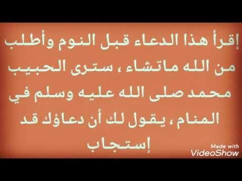 إذا قرأت هذا الدعاء قبل النوم وطلبت من الله ماتشاء سترى النبي محمد في المنام يبشرك بأستجابة دعائك Youtube Islam