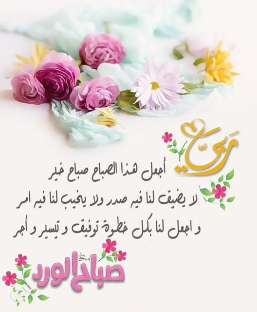 ادعية صباح الخير بالصور In 2021 Beautiful Morning Messages Good Morning Flowers Good Morning Wishes