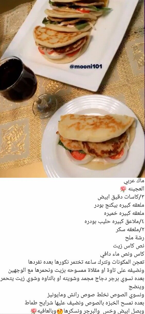 Pin By Israa Alhijazi On آكلات عربي Recipes Food Cooking