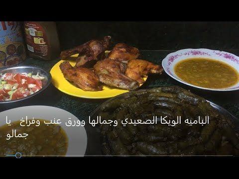 الباميه الويكا الصعيدي طعمها تحفه وخفيفة جدا وورق عنب وفراخ Food Meat Chicken