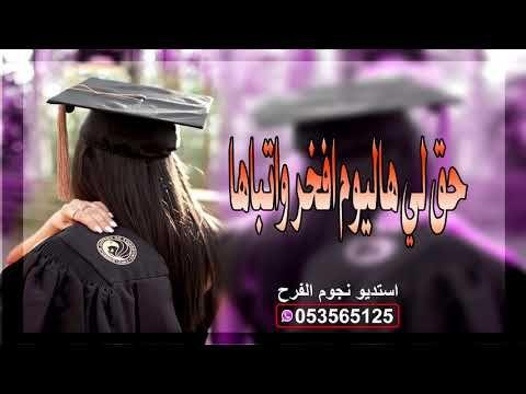 شيلة تخرج باسم نوره حق لي اليوم افخر واتبها تخرج باسم نوره قابلة للتعديل Youtube Academic Dress