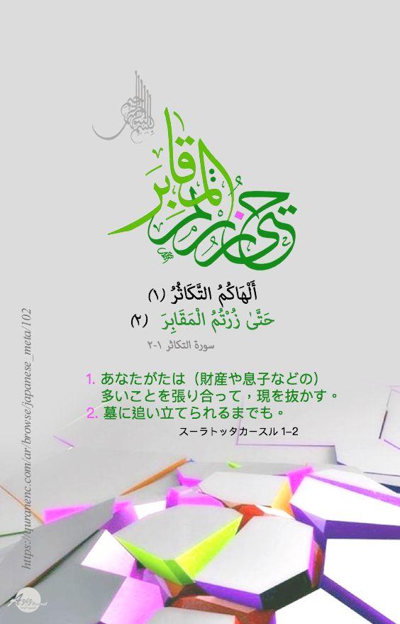 احاديث نبوية و سور قرآنية おしゃれまとめの人気アイデア Pinterest Safa Kamal イスラム美術 美しい 美術