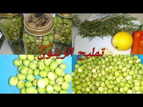 طريقة تمليح أو تخليل الزيتون الاخضر بطريقة ناجحة 100 تبع الطريقة للاخير Youtube Youtube Enjoyment Olive