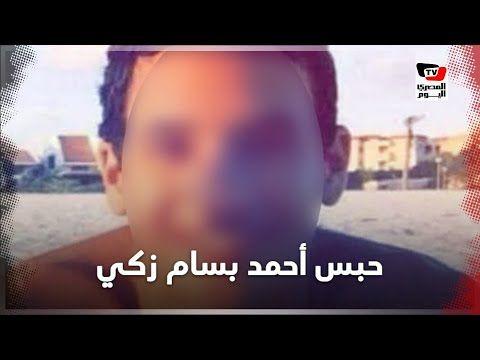 المصري اليوم من الإنكار إلى الاعتراف والحبس القصة الكاملة للمتهم باغتصاب وابتزاز الفتيات أحمد بسام زكي Mens Sunglasses Rayban Wayfarer Men