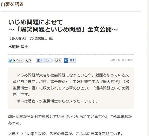 『藝人春秋』(水道橋博士 著) | 自著を語る いじめ問題によせて ~「爆笑問題といじめ問題」全文公開~ - 本の話WEB    (via http://hon.bunshun.jp/articles/-/1045 )