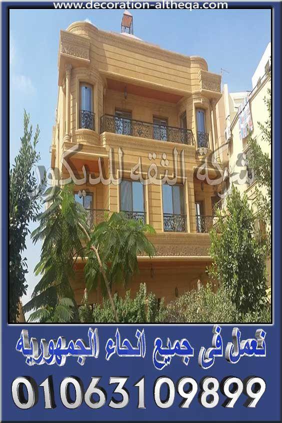 واجهات منازل مصرية حديثة House Styles Mansions Villa