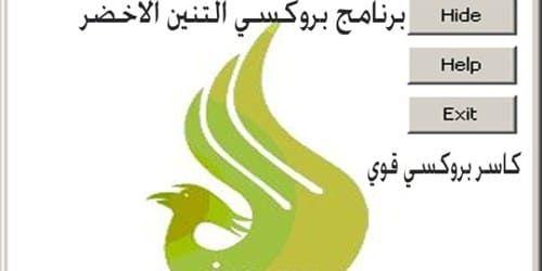 تحميل برنامج التنين الاخضر للكمبيوتر Green Simurgh افضل موقع لفتح جميع المواقع المحجوبة 2020 Vpn Proxy In 2020 Letters App British Leyland Logo