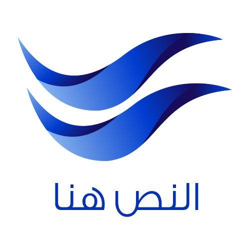 تصاميم شعارات جاهزة حجم كبير للتحميل مجانا 1 Logo Design Logos Design