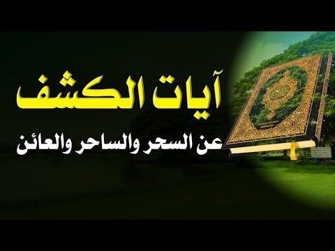 آيات إذا قرأتها أوسمعتها قبل نومك سترى من سحرك أو حسدك عن طريق الرؤيا مكررة 99 مرة Youtube Poster Islam Movie Posters