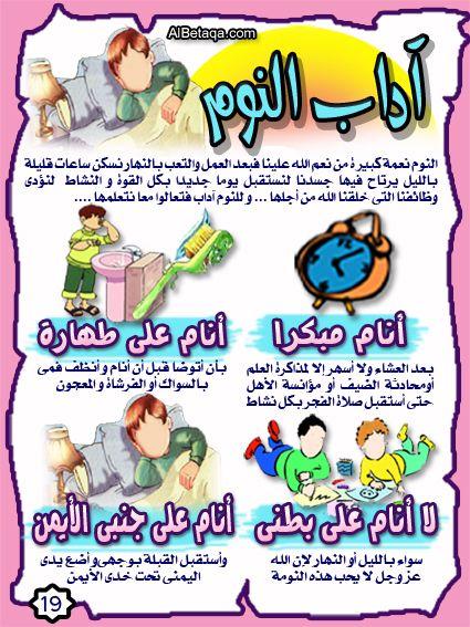 أذكار وأدعية مصورة للأطفال منتديات الاخت المسلمة Islamic Kids Activities Muslim Kids Activities Arabic Alphabet For Kids