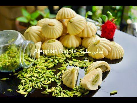 غريبة فاخرة بحشوة هريسة اللوز وهريسة الفستق الحلبي Youtube Arabic Sweets Eid Food Persian Food