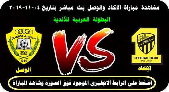 مشاهدة مباراة الاتحاد والوصل بث مباشر بتاريخ 04 11 2019 البطولة العربية للأندية