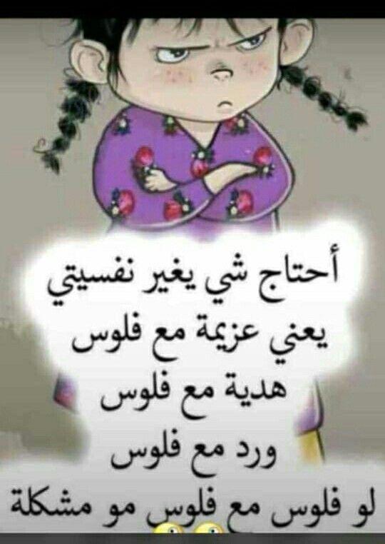 Pin By Nancy On راقت لي I Like It Funny Stickers Arabic Jokes Jokes