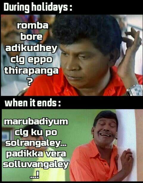Tamil Meme Students Comedy Memes Tamil Funny Memes Vadivelu Memes