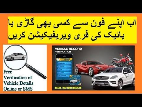 How To Check Online Car Or Bike Registration In Urdu With Images