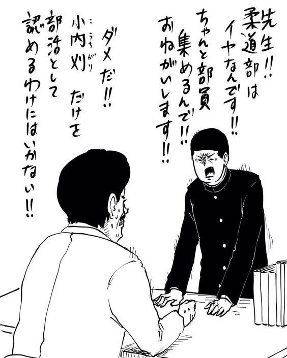 #サラリーマン山崎シゲルシーズン3 vol.61 (中学生山崎シゲル)