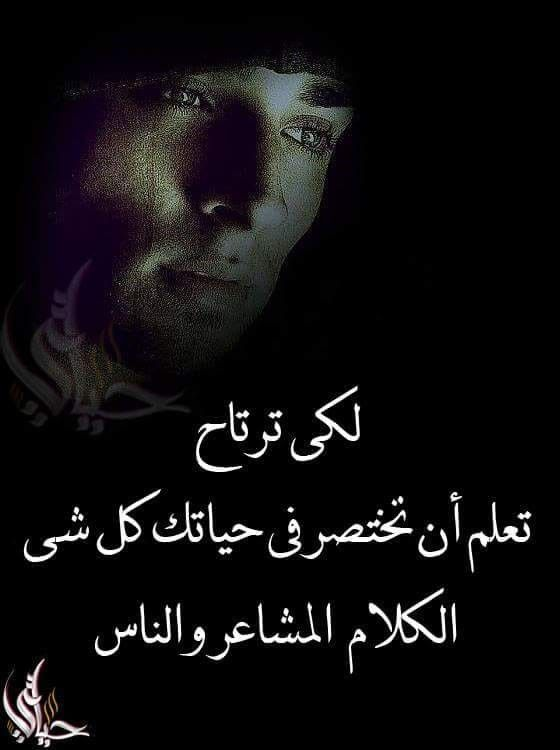 Pin By موجوع قلبي On روائع الحكم Arabic Love Quotes Love Quotes Quotes
