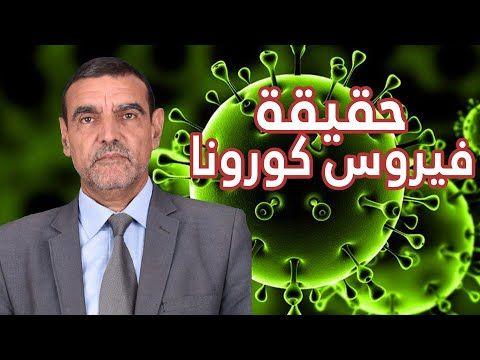 حقيقة فيروس كورونا مع الدكتور محمد الفايد Youtube Youtube Music