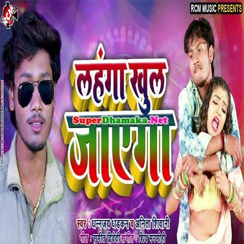 Lahanga Khul Jayega Dhananjay Dhadkan Anita Siwani Dj Songs Album Songs New Album Song
