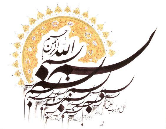 Saf D بسم الله الرحمن الرحيم نوع الخط خط الفارسي الخطاط أمير فلسفي Islamic Art Calligraphy Islamic Art Farsi Calligraphy Art