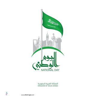 صور تهنئة اليوم الوطني 2020 اعمال بالصور عن اليوم الوطني السعودي S Love Images Volvic Bottle Love Images