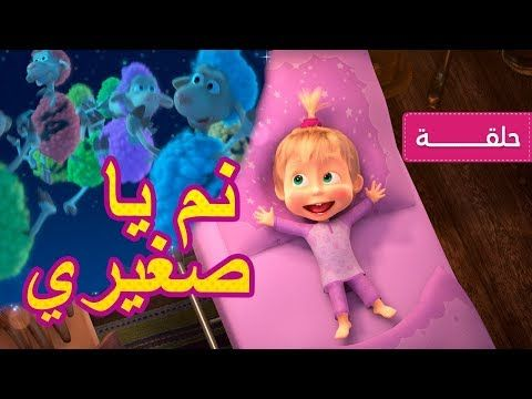 ماشا والدب نم يا صغيري الحلقة 62 Youtube Character Fictional Characters Video