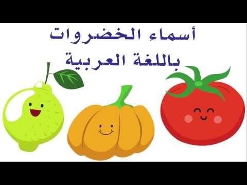 Vegetables Names Arabic Sounds أسماء الخضروات باللغة العربية انشودة تعليم الاطفال Youtube Mario Characters Yoshi Character