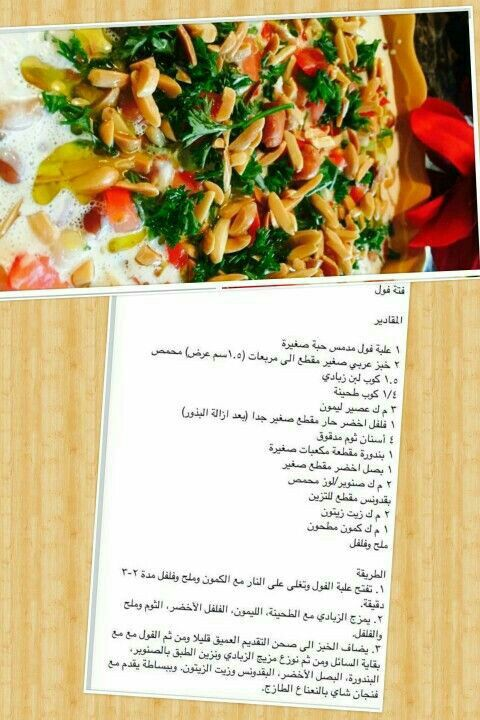 Pin By Bushra On طبيخات Middle East Food Traditional Food Arabic Food