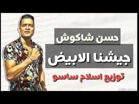 اغنية جيشنا الابيض الجديدة 8211 اغنية حسن شاكوش لاطباء مصر كلمات اغنية جيشنا الابيض Songs Calm Calm Artwork