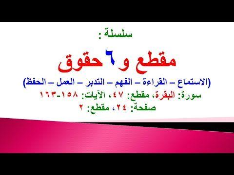مقطع و6 حقوق سورة البقرة الحلقة 47 الآيات 158 163 في المصحف صفحة 24 مقطع 2 محمد ماضي Youtube Arabic Calligraphy