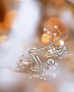 رمزيات رمضان 2021 احلى رمزيات عن شهر رمضان Ramadan Kareem Pictures Ramadan Images Eid Images