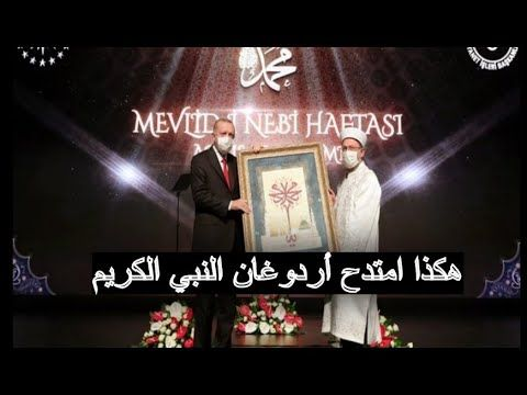 بالفيديو هكذا امتدح أردوغان النبي الكريم في ذكري مولده حبيبي محمد حياتي Broadway Show Signs Broadway Shows Broadway