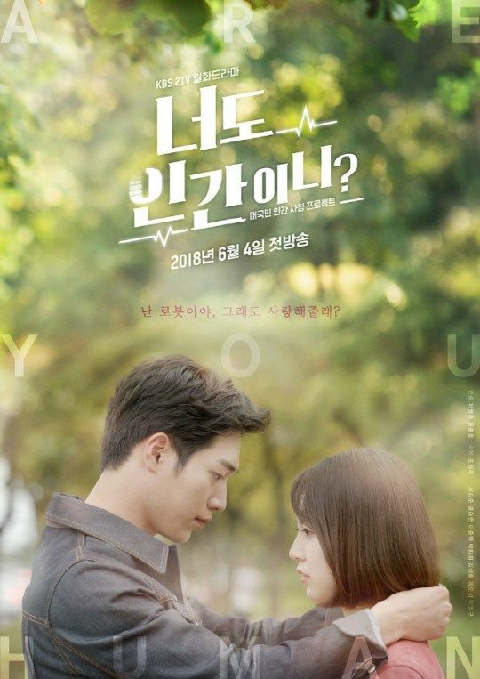 Finally Poster Love For Are You Human Too Korean Drama