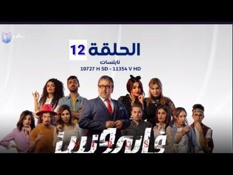 مسلسل فايروس الحلقة 12 الثانية عشرة كاملة In 2021 Television Flatscreen Tv Tv