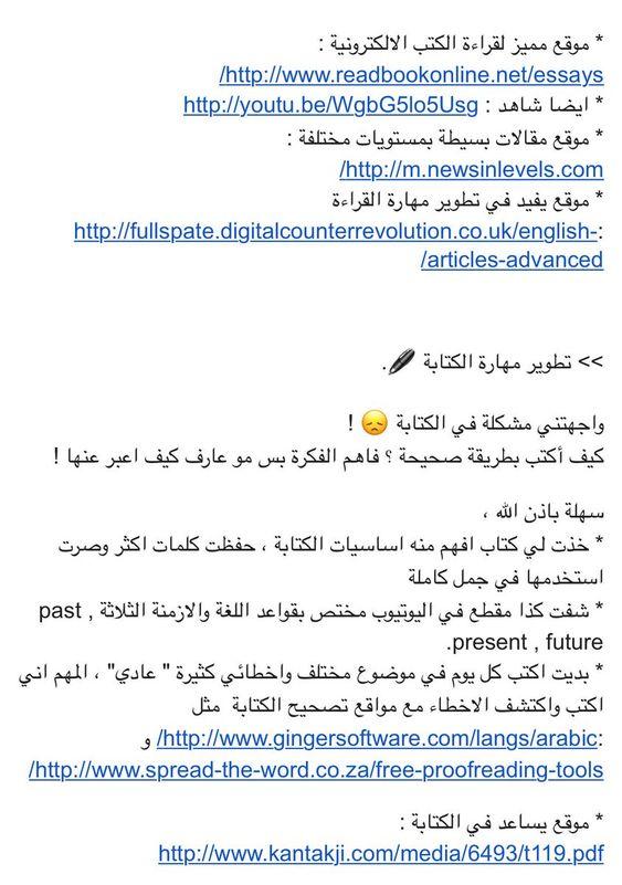 مواقع تعليميه مفيده Twitter Search Learning Websites Educational Websites English Language Learning Grammar