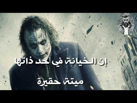 عندما يتكلم الجوكر عن الخيانة Youtube Joker Quotes Inspirational Speeches Words Quotes