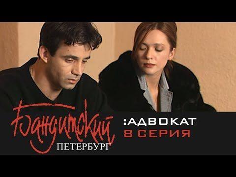 бандитский петербург 2 адвокат 8 серия Youtube в 2020 г киану ривз фильмы сериалы