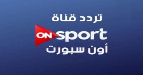 تردد قناة اون سبورت ومعدل الترميز الجديد 2020 Ontv Sport بدون تقطيع In 2020 Tech Company Logos Company Logo Sports