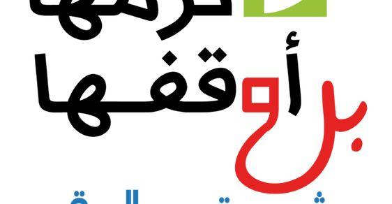 تدوير الورق مراحل إعادة تدويره كاملة Arabic Calligraphy Calligraphy