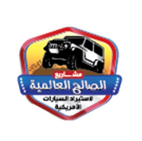 موقع لبيع السيارات سلطنة عمان
