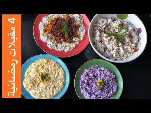 وصفات رمضان أربع أنواع من المقبلات سهلة وبمقادير متوفرة في كل منزل زيني بها طاولة رمضان Youtube Food Breakfast Oatmeal